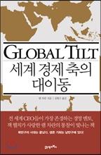 세계 경제 축의 대이동