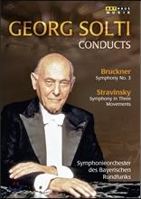 Georg Solti 브루크너: 교향곡 3번 / 스트라빈스키 : 3악장 교향곡 (Solti Conducts Bruckner & Stravinsky)