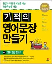 기적의 영어문장 만들기 4권