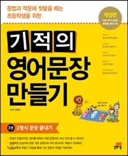 기적의 영어문장 만들기 3권