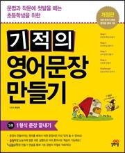 기적의 영어문장 만들기 1권