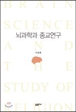 뇌과학과 종교연구