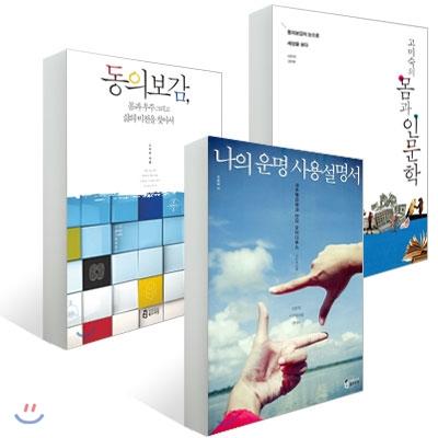 고미숙 동의보감 3종 세트