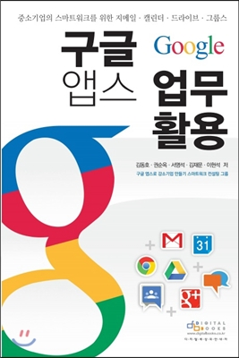 구글 Google 앱스 업무 활용
