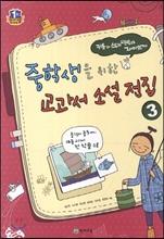 중학생을 위한 교과서 소설 전집 3