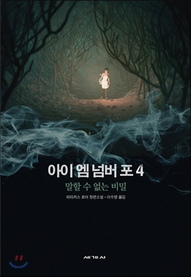 아이 엠 넘버 포 4