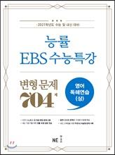 능률 EBS 수능특강 변형 문제 704제 영어독해연습(상)