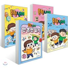 흔한남매 1~3권 + 흔한남매 안 흔한 일기 1 세트