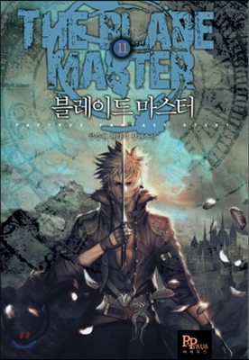 블레이드 마스터 11