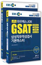 2020 EBS 와우패스JOB GSAT 삼성직무적성검사 기본마스터 + FINAL 실전모의고사(4회) 세트