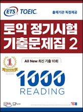 ETS 토익 정기시험 기출문제집 1000 Vol.2 READING 리딩