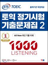 ETS 토익 정기시험 기출문제집 1000 Vol.2 LISTENING 리스닝
