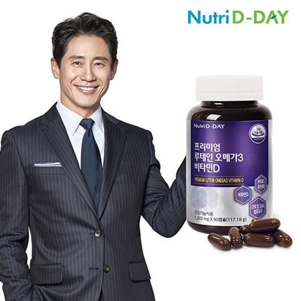 뉴트리디데이 루테인 오메가3 비타민D 3개월분