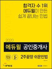 2020 에듀윌 공인중개사 2주끝장 쉬운민법