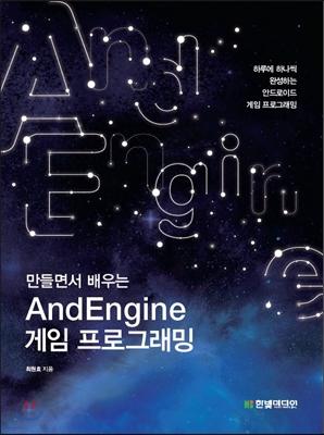 만들면서 배우는 AndEngine 게임 프로그래밍