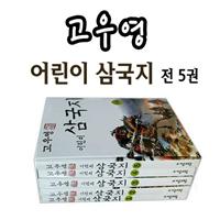 [자음과 모음] 고우영 어린이 삼국지 (전 5권)