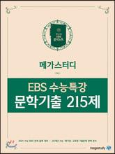 메가스터디 EBS 수능특강 문학기출 215제