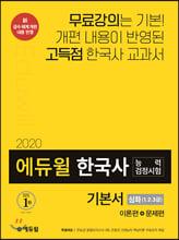 2020 에듀윌 한국사능력검정시험 기본서 심화(1, 2, 3급)