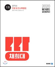 2020 메가랜드 공인중개사 1차 민법 및 민사특별법 요약서 (채희대)