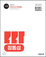 2020 메가랜드 공인중개사 1차 민법 및 민사특별법 요약서 (정동섭)