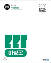 2020 메가랜드 공인중개사 2차 부동산공법 요약서 (이상곤)