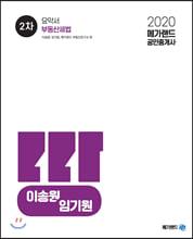 2020 메가랜드 공인중개사 2차 부동산세법 요약서 (이송원, 임기원)
