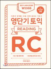 영단기 토익 RC