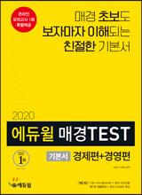 2020 에듀윌 매경TEST 기본서 경제편+경영편