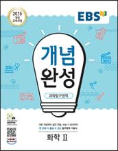 EBS 개념완성 과학탐구영역 화학2 (2020년)