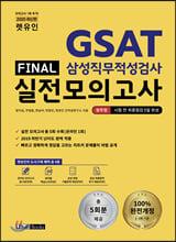 2020 렛유인 GSAT 삼성직무적성검사 FINAL 실전모의고사 봉투형