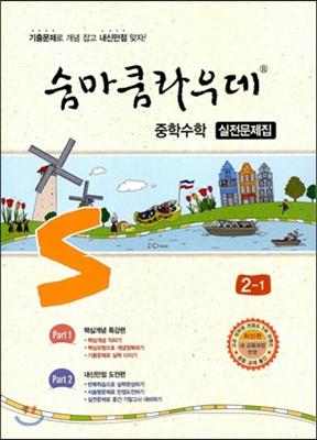 숨마쿰라우데 중학수학 실전문제집 2-1 (2018년용)
