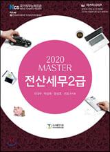 2020 MASTER 전산세무 2급