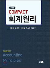 Compact 회계원리