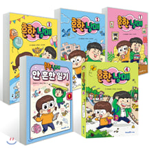 흔한남매 1~4권 + 안 흔한 일기 1 세트