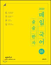 2020 선재국어 매일 국어 술술 한자 시즌 5