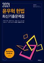 2021 윤우혁 헌법 최신기출문제집