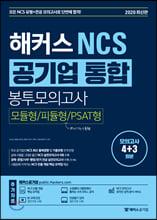 해커스 NCS 공기업 통합 봉투모의고사 [모듈형/피듈형/PSAT형]