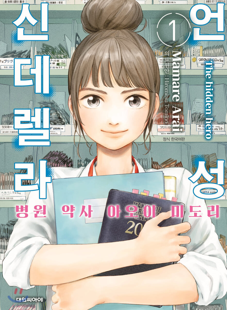 [고화질] 언성 신데렐라 병원 약사 아오이 미도리 01권