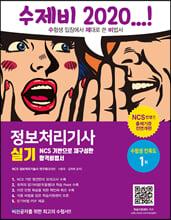 2020 수제비 정보처리기사 실기(1권+2권 합본세트)