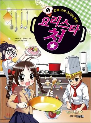 요리스타 청 1 천재 요리 소녀의 등장