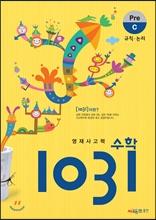 영재사고력 수학 1031 Pre C (규칙, 논리)