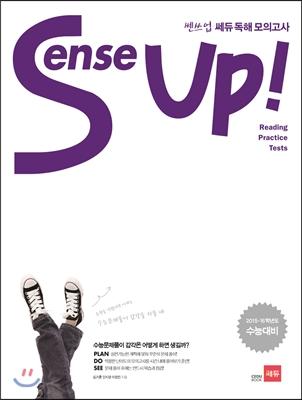 Sense UP 쎈쓰업 독해 모의고사