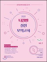 2020 선재국어 나침판 실전 모의고사 vol.2