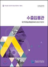 2020 국가공인 민간자격 원산지관리사 기본서 수출입통관