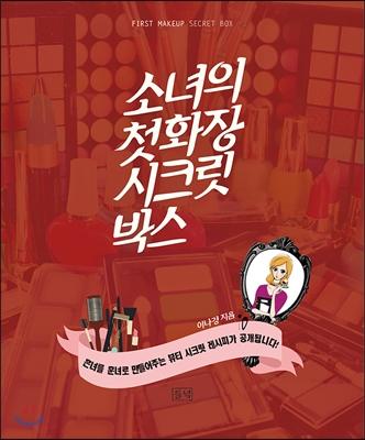 소녀의 첫화장 시크릿 박스