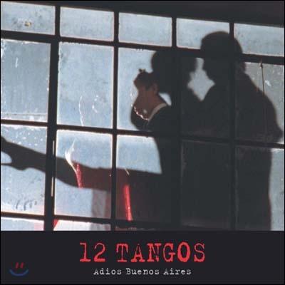 12탱고: 부에노스 아이레스여 안녕 영화음악 (12 Tangos: Adios Buenos Aires OST by Luis Borda)