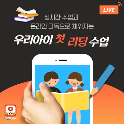 Super Easy Reading 1 (Student Book) + 웅진 빅박스 1개월 이용권