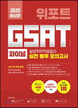 2020 위포트 GSAT 삼성직무적성검사 파이널 실전 봉투 모의고사