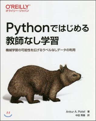Pythonではじめる敎師なし學習