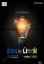 EBS는 나의 빛 수능특강 산문편